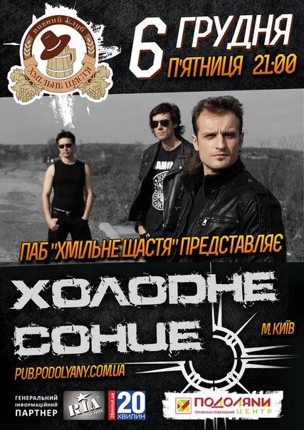 6 грудня ХОЛОДНЕ СОНЦЕ в Тернополі