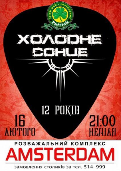 12_rokiv